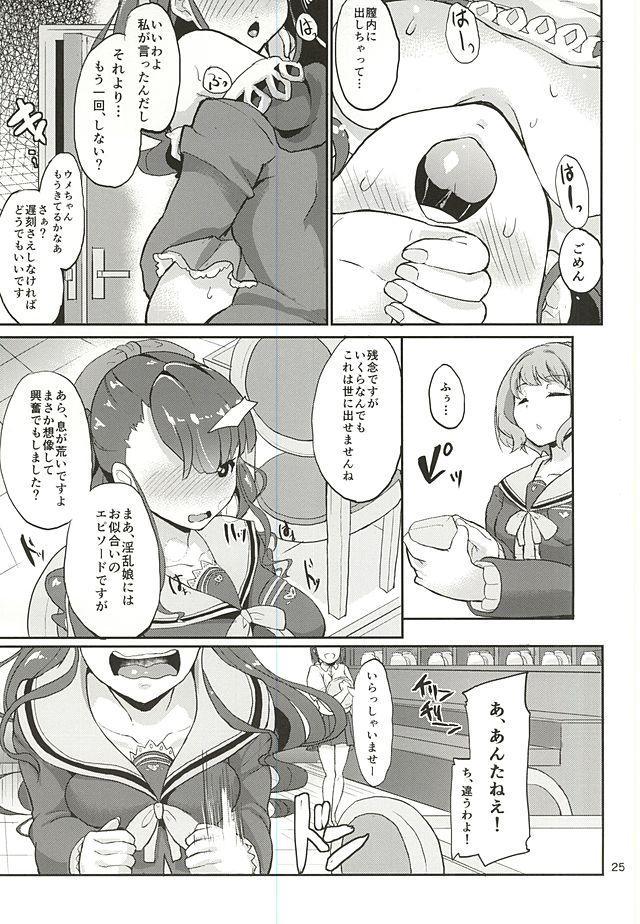 Sou, Satou Kashi Mitaini 23
