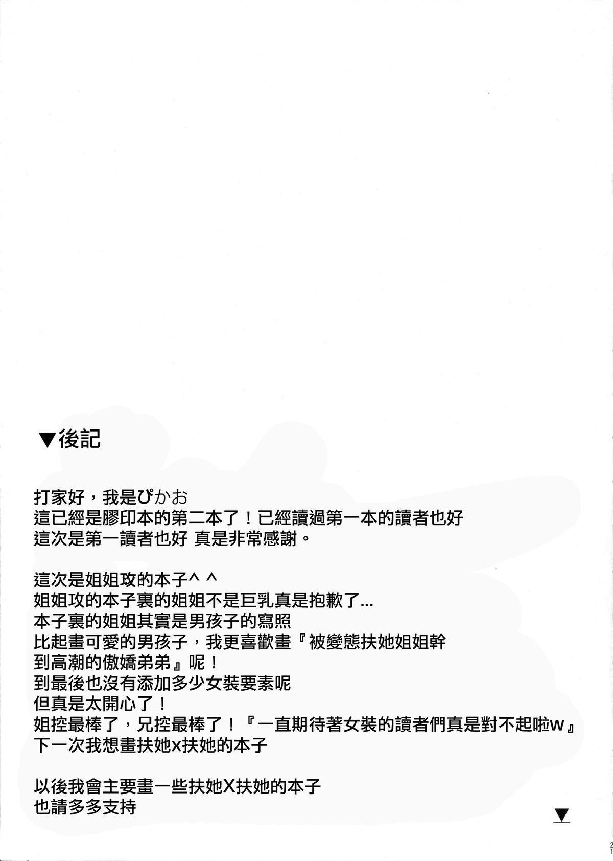 Boku no Neechan ga Hentai de Komaru. 19