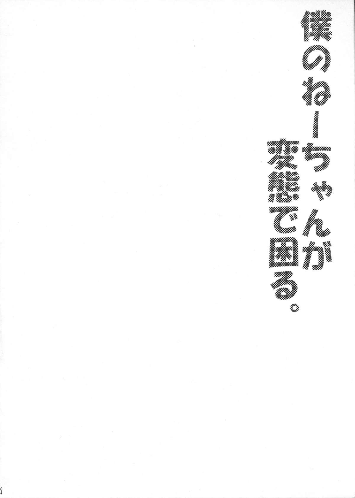 Boku no Neechan ga Hentai de Komaru. 2