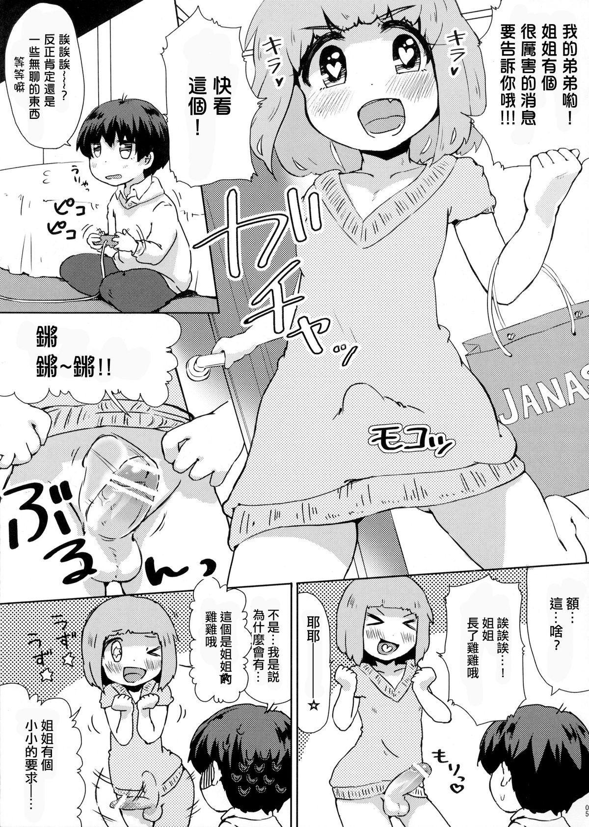 Boku no Neechan ga Hentai de Komaru. 3