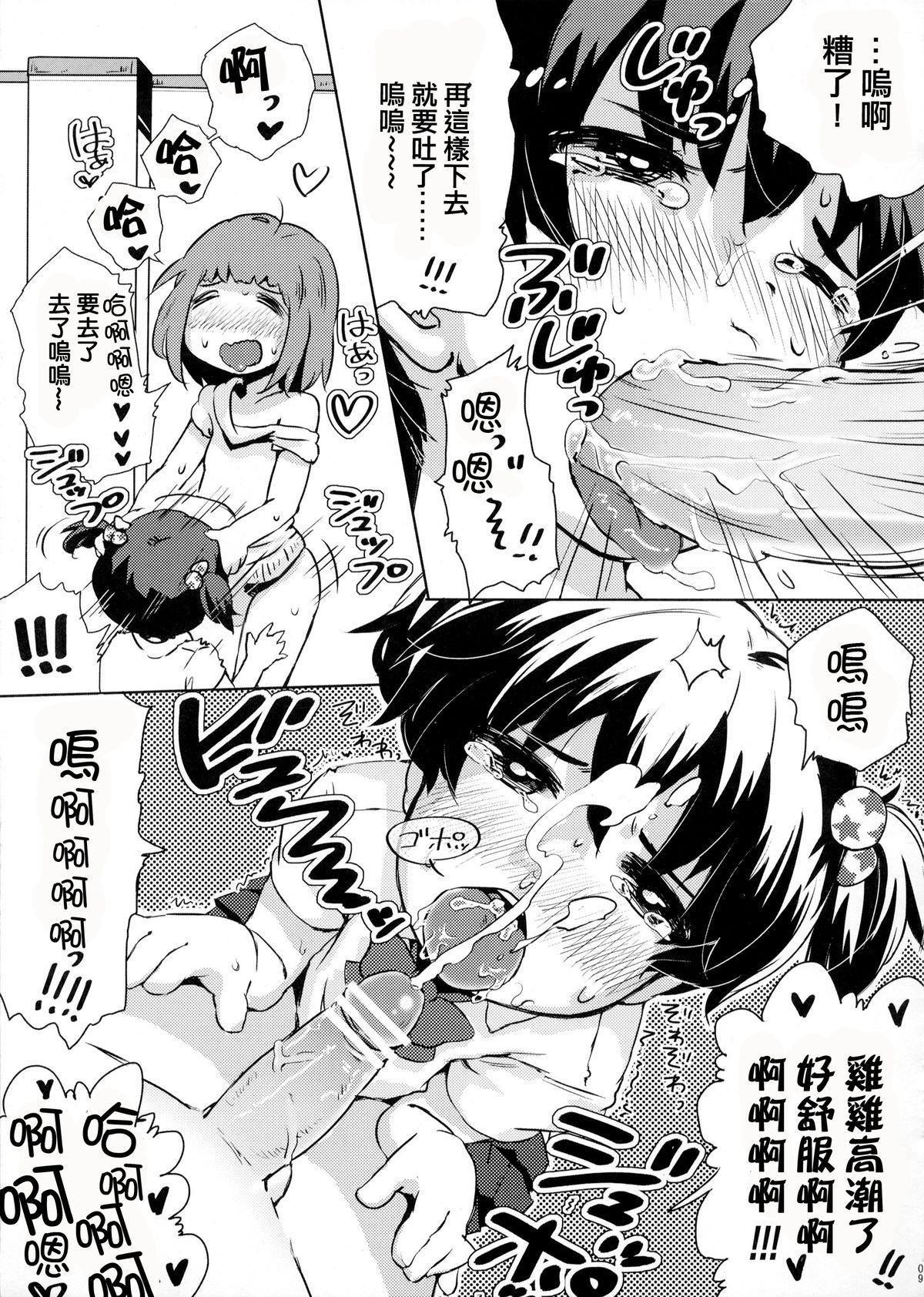 Boku no Neechan ga Hentai de Komaru. 7