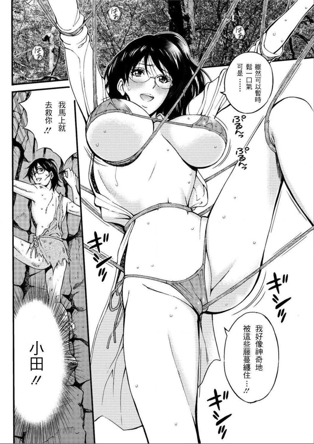 Kigenzen 10000 Nen no Ota | 史前一萬年的宅男 Ch. 19-24 9