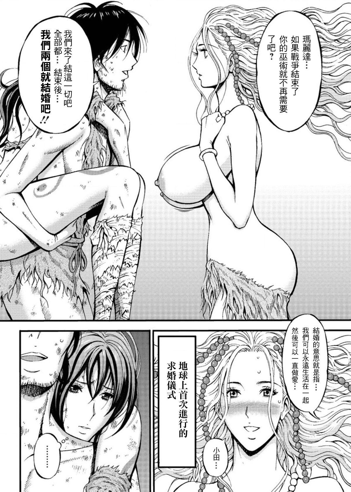 Kigenzen 10000 Nen no Ota | 史前一萬年的宅男 Ch. 19-24 102