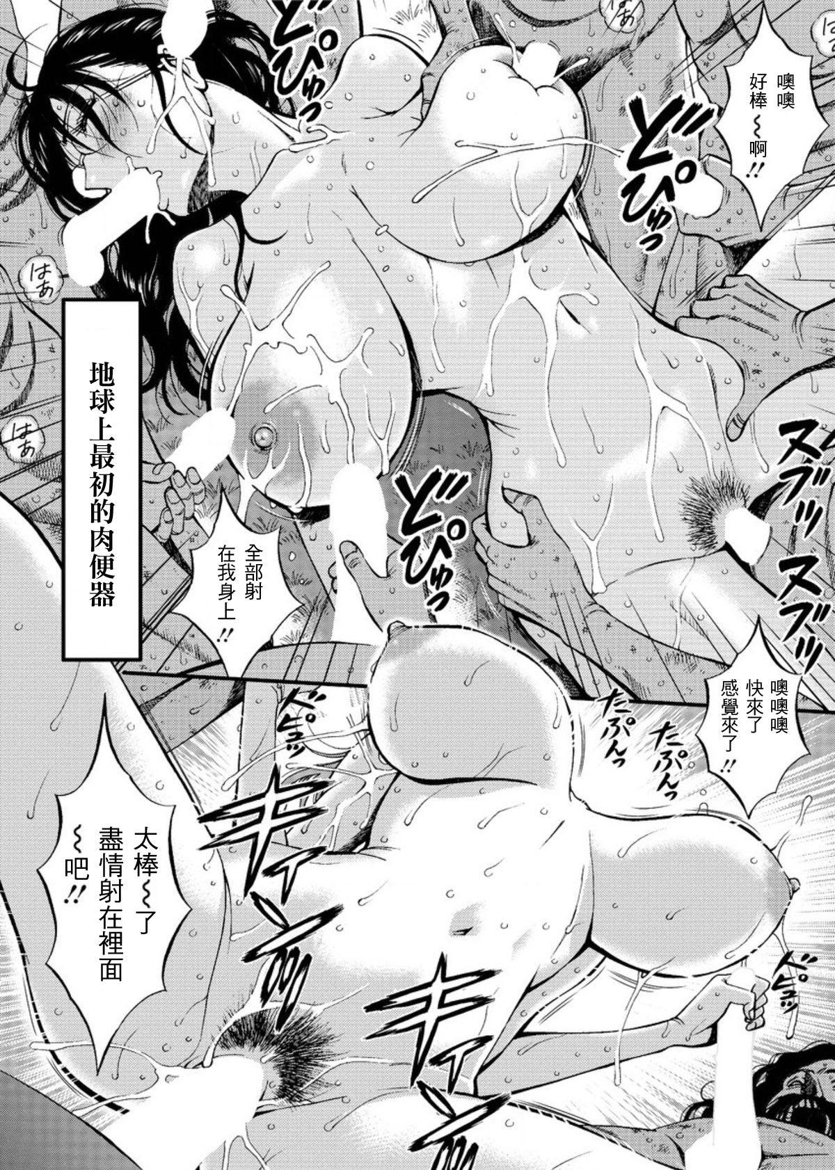 Kigenzen 10000 Nen no Ota | 史前一萬年的宅男 Ch. 19-24 105
