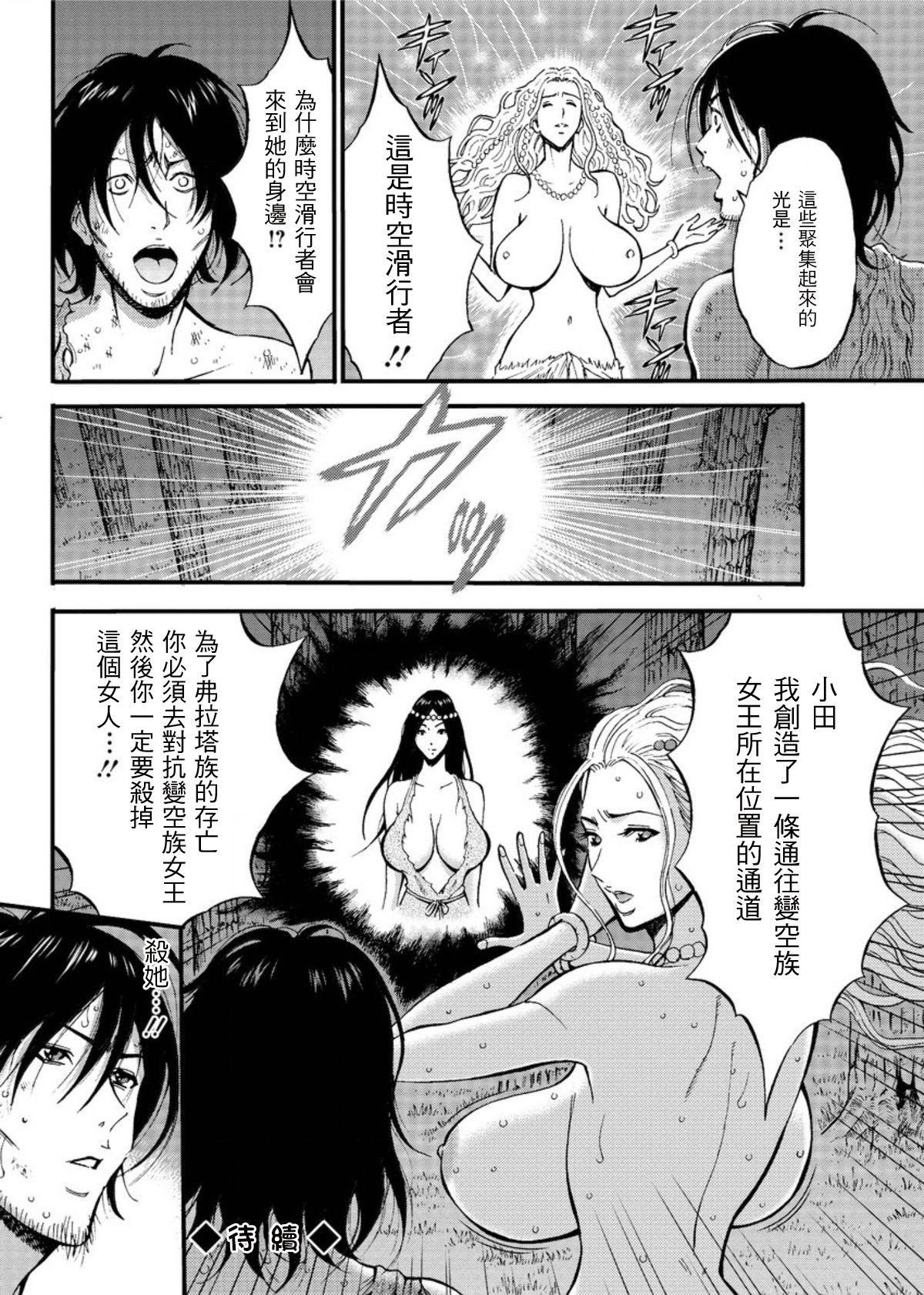 Kigenzen 10000 Nen no Ota | 史前一萬年的宅男 Ch. 19-24 108