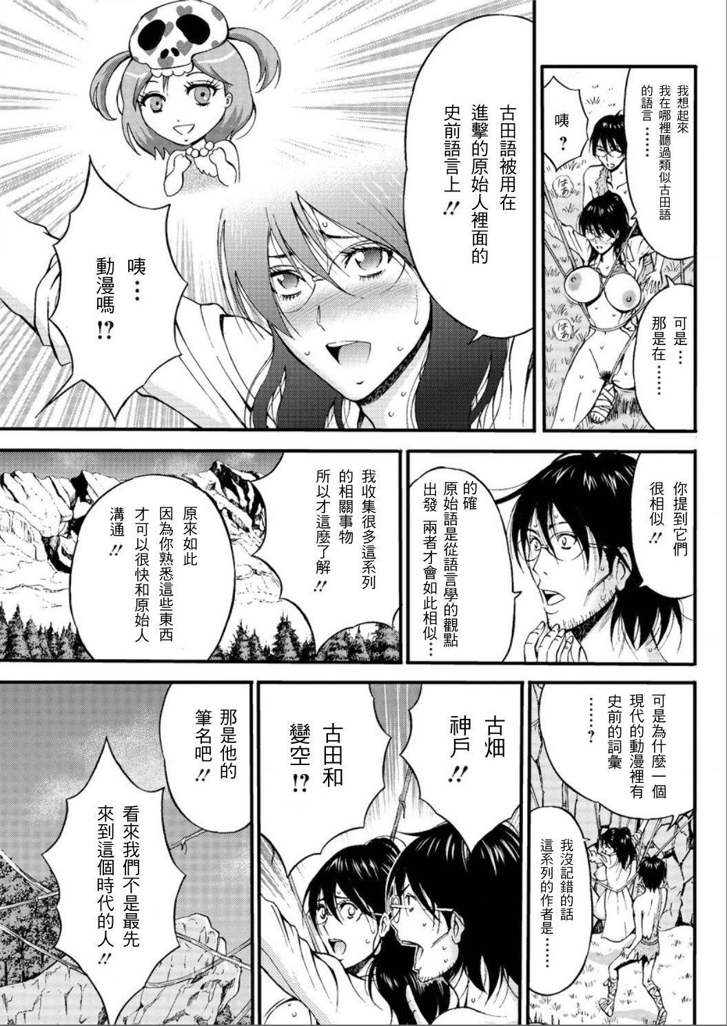 Kigenzen 10000 Nen no Ota | 史前一萬年的宅男 Ch. 19-24 16
