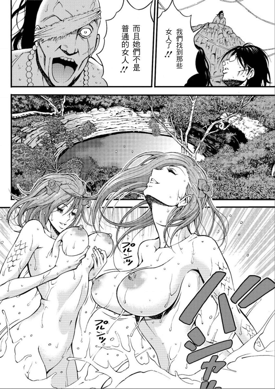 Kigenzen 10000 Nen no Ota | 史前一萬年的宅男 Ch. 19-24 17
