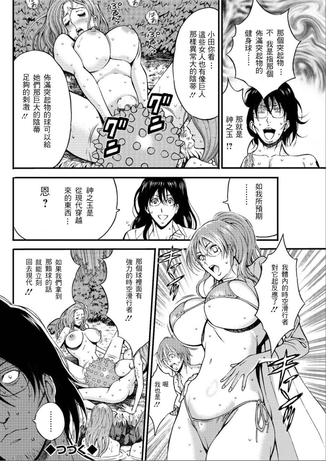 Kigenzen 10000 Nen no Ota | 史前一萬年的宅男 Ch. 19-24 19