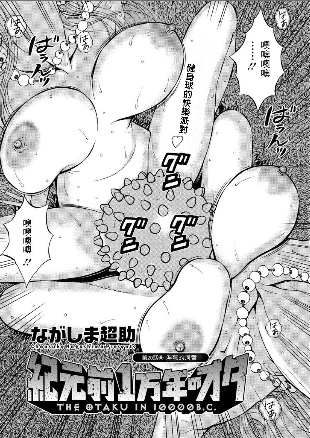 Kigenzen 10000 Nen no Ota | 史前一萬年的宅男 Ch. 19-24 21