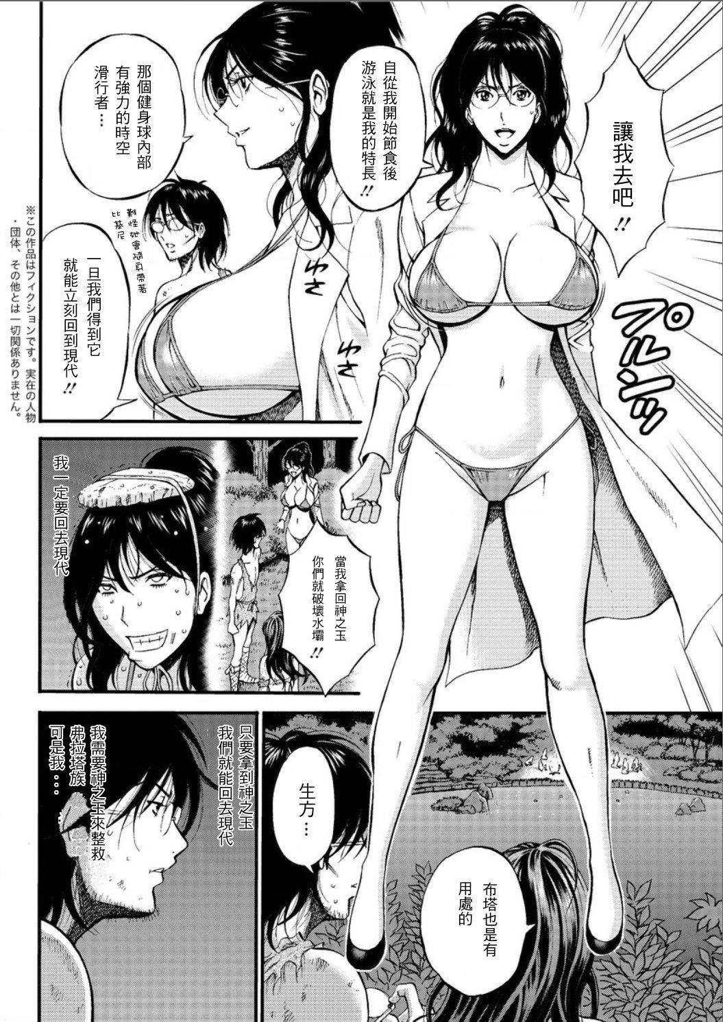 Kigenzen 10000 Nen no Ota | 史前一萬年的宅男 Ch. 19-24 23