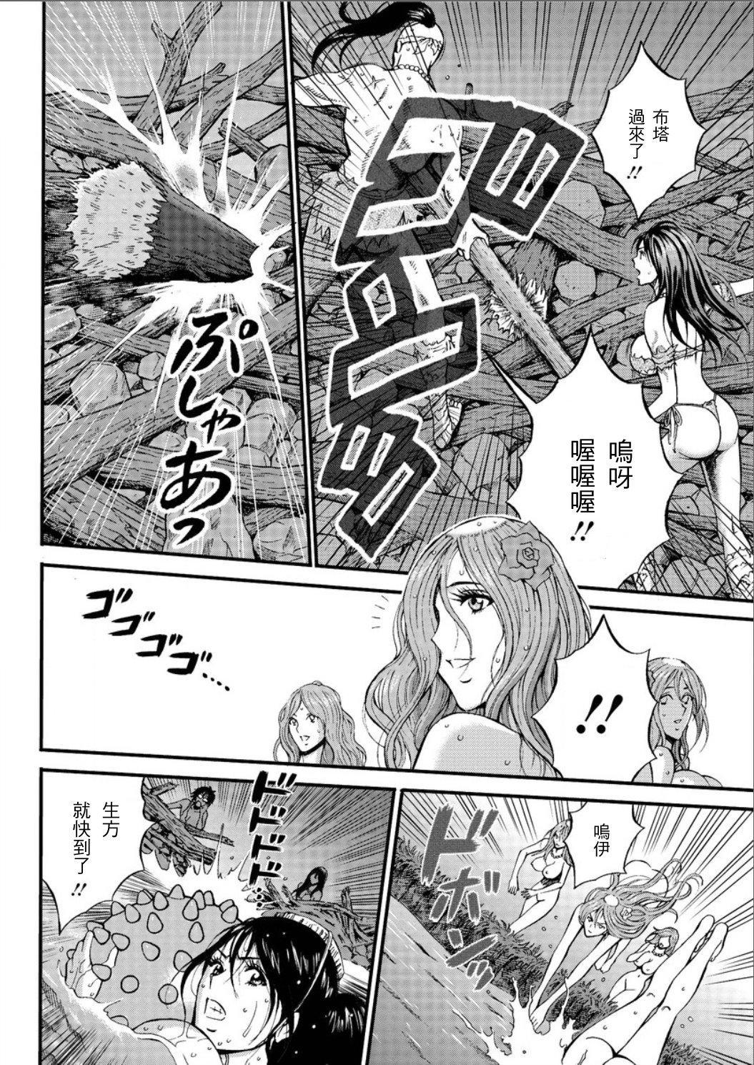 Kigenzen 10000 Nen no Ota | 史前一萬年的宅男 Ch. 19-24 25