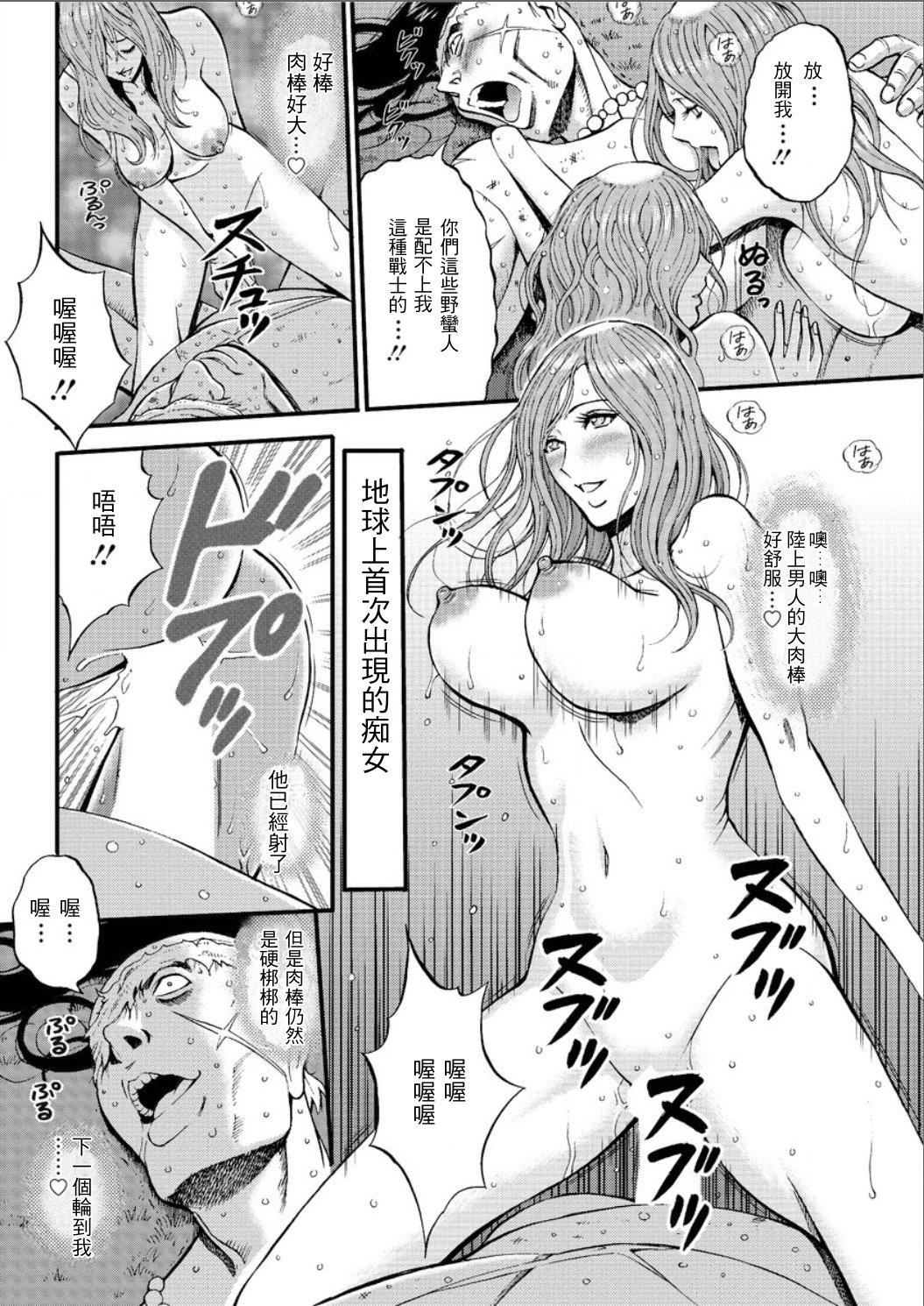Kigenzen 10000 Nen no Ota | 史前一萬年的宅男 Ch. 19-24 29
