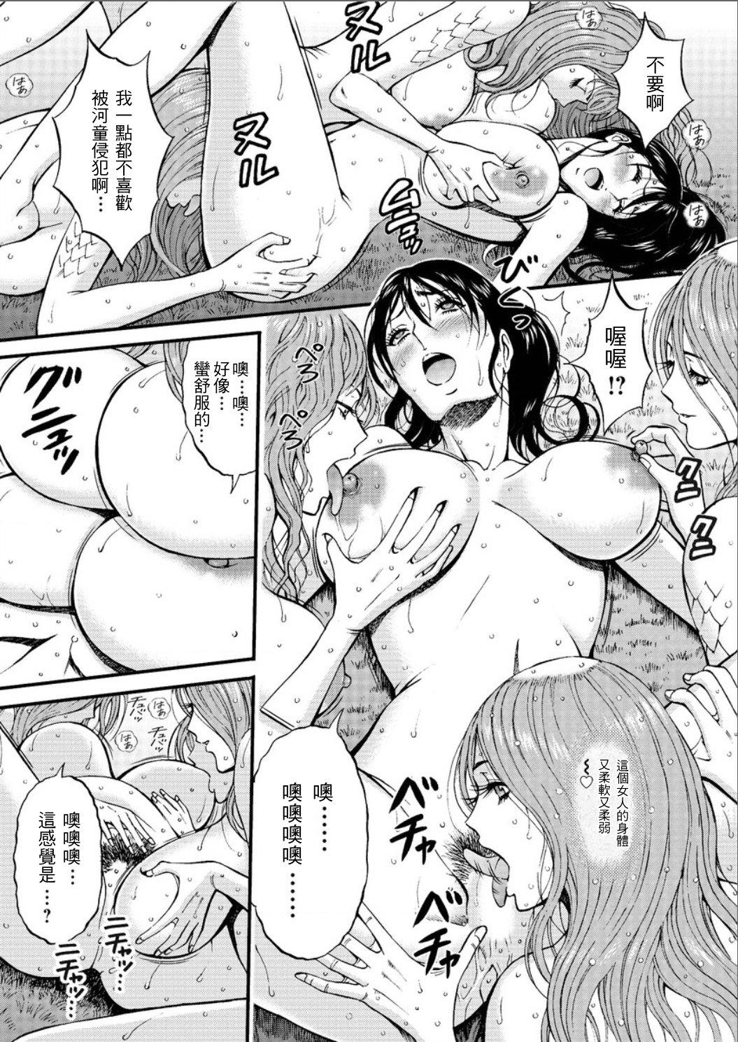 Kigenzen 10000 Nen no Ota | 史前一萬年的宅男 Ch. 19-24 31
