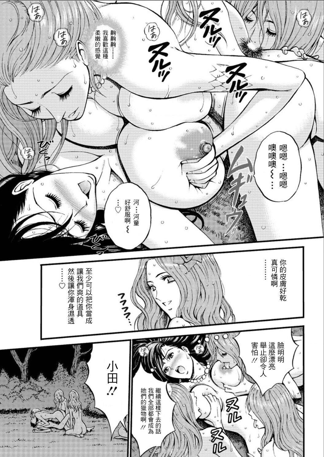 Kigenzen 10000 Nen no Ota | 史前一萬年的宅男 Ch. 19-24 32