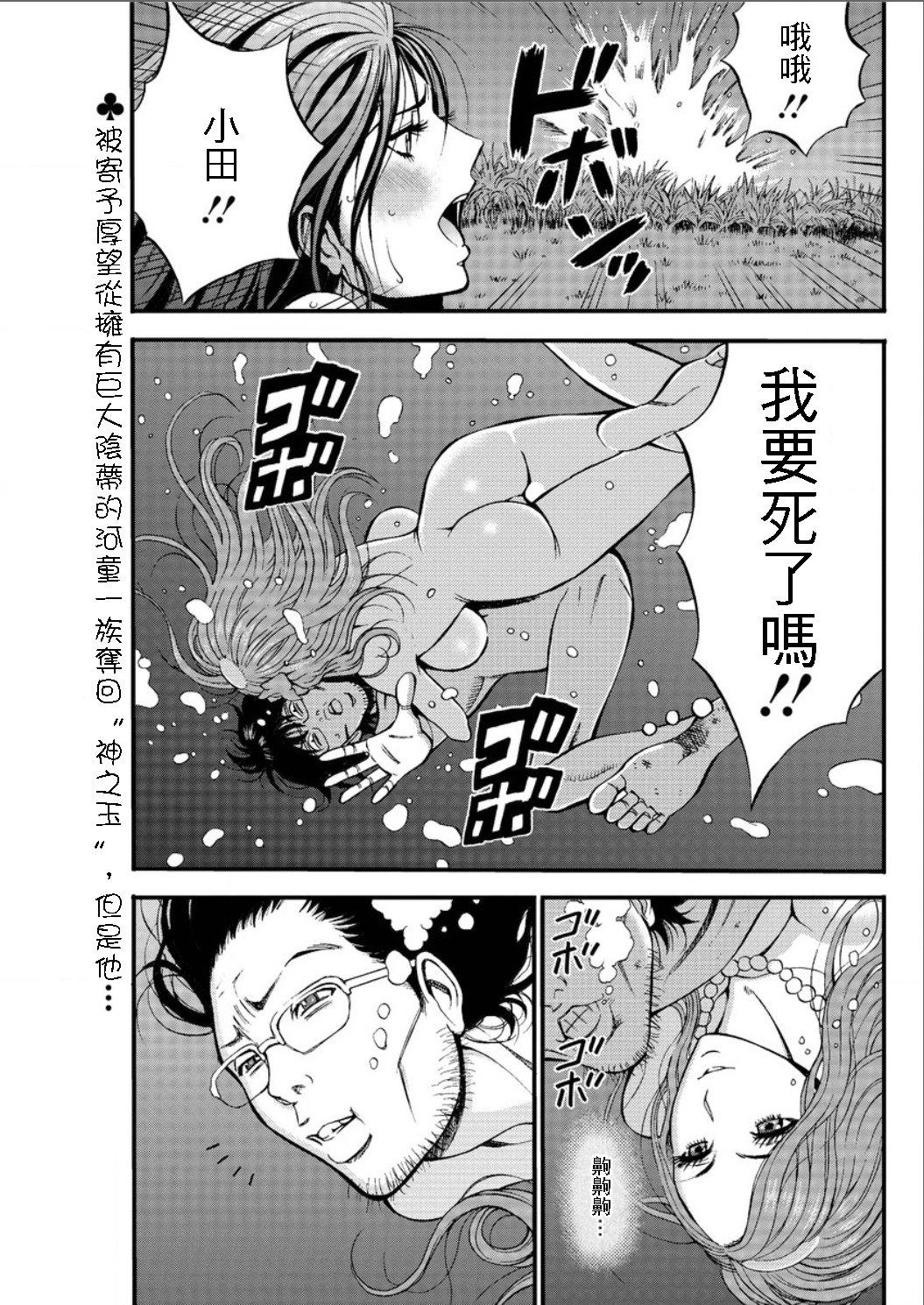 Kigenzen 10000 Nen no Ota | 史前一萬年的宅男 Ch. 19-24 38