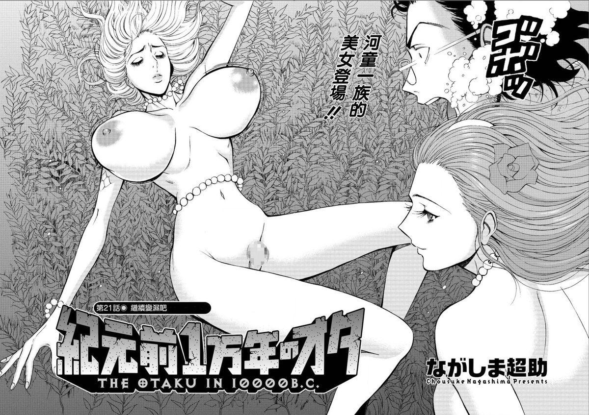 Kigenzen 10000 Nen no Ota | 史前一萬年的宅男 Ch. 19-24 39