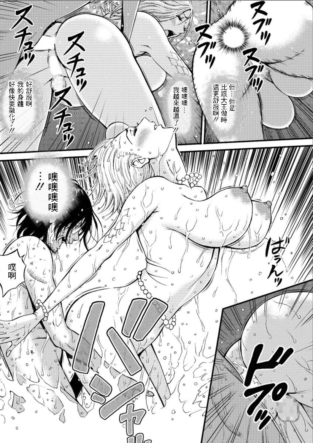 Kigenzen 10000 Nen no Ota | 史前一萬年的宅男 Ch. 19-24 50