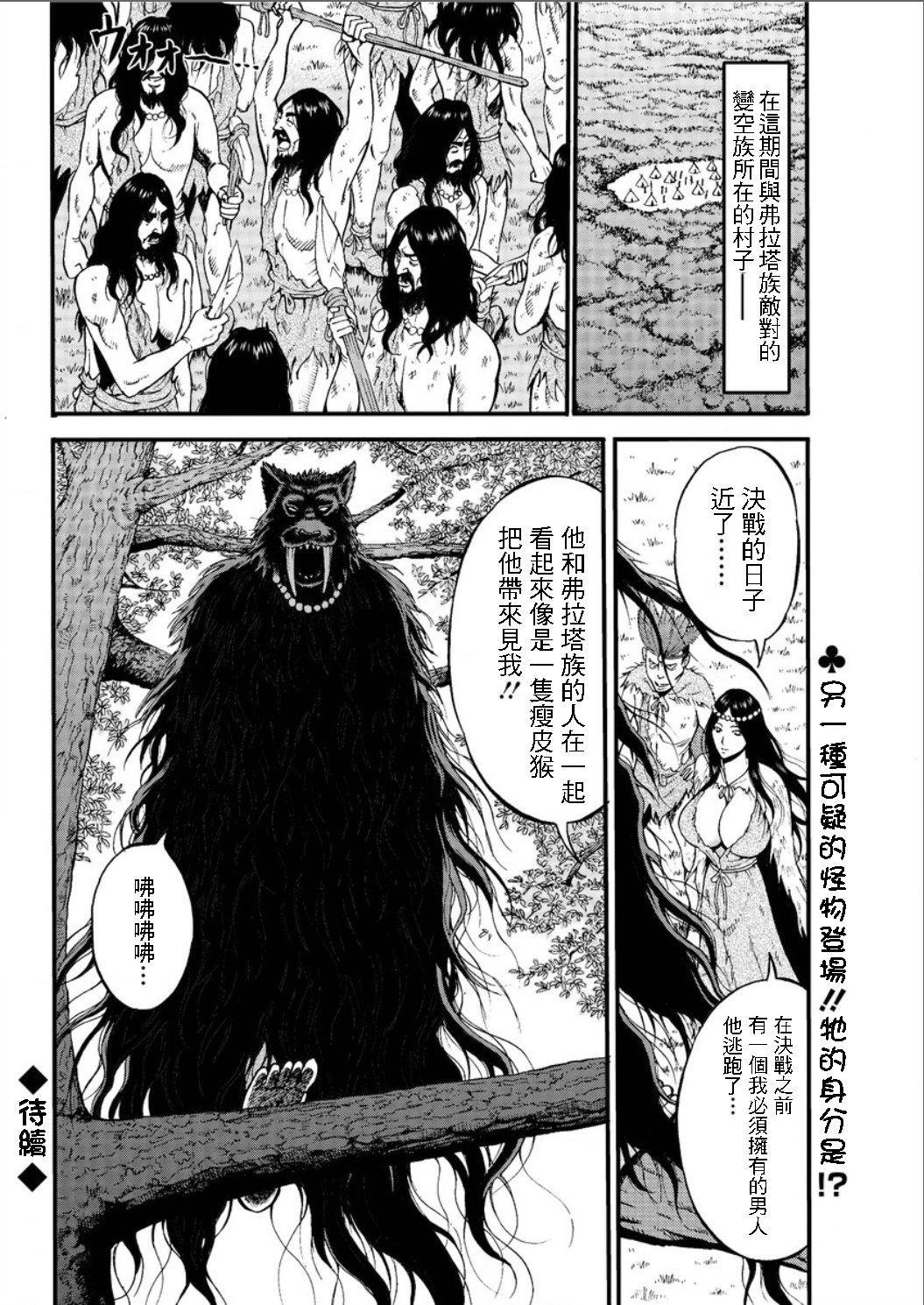 Kigenzen 10000 Nen no Ota | 史前一萬年的宅男 Ch. 19-24 54