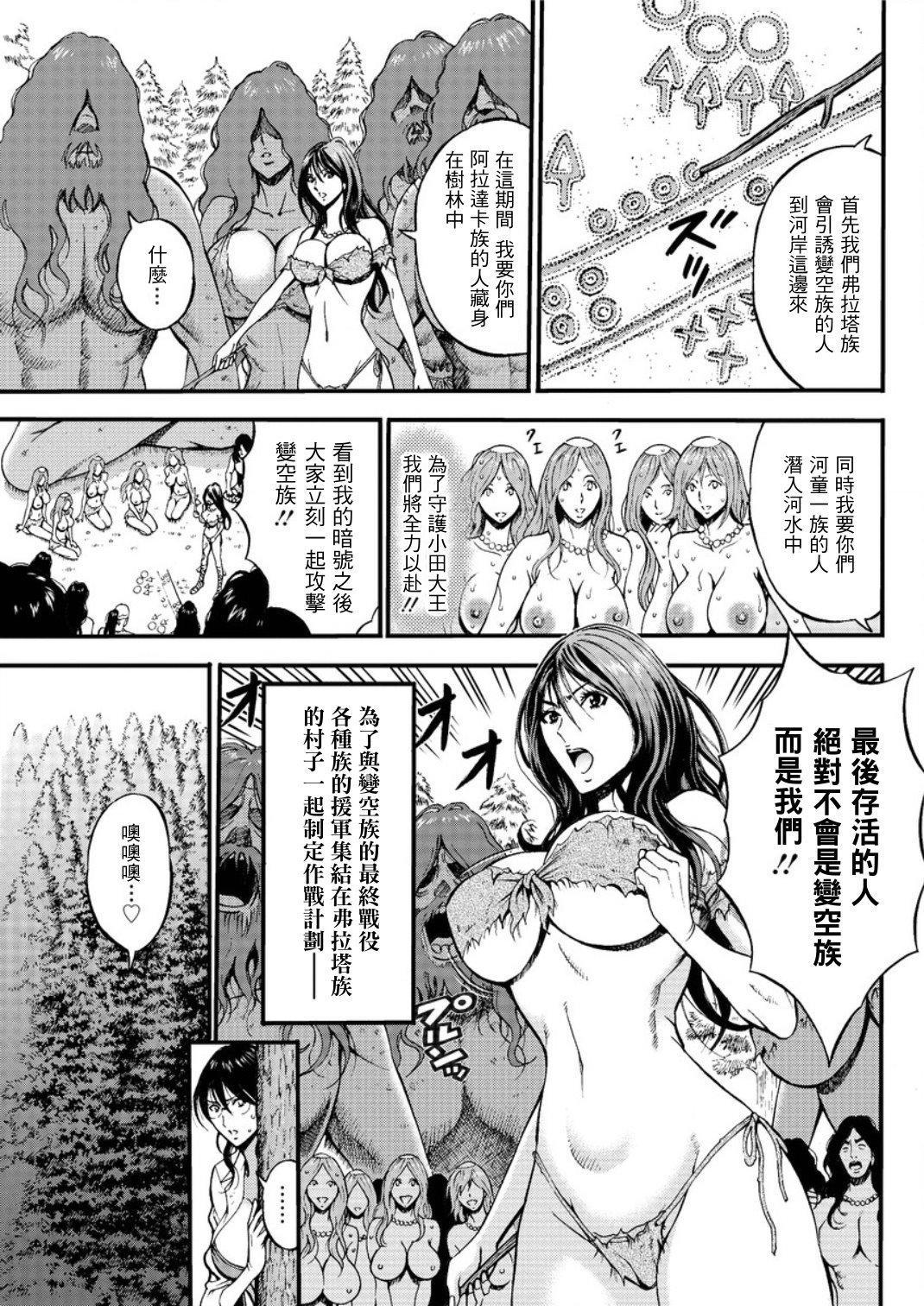 Kigenzen 10000 Nen no Ota | 史前一萬年的宅男 Ch. 19-24 55