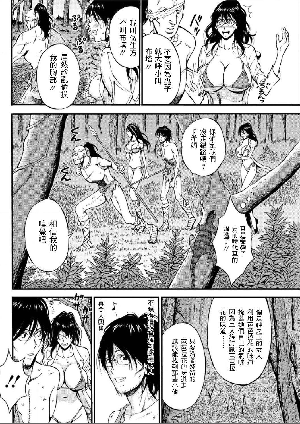 Kigenzen 10000 Nen no Ota | 史前一萬年的宅男 Ch. 19-24 5