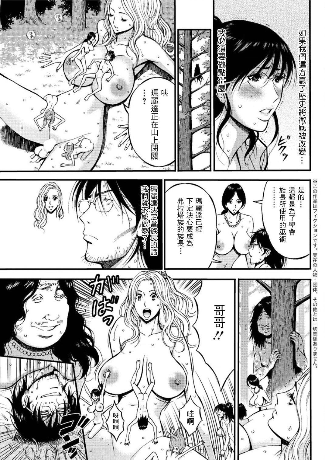 Kigenzen 10000 Nen no Ota | 史前一萬年的宅男 Ch. 19-24 59