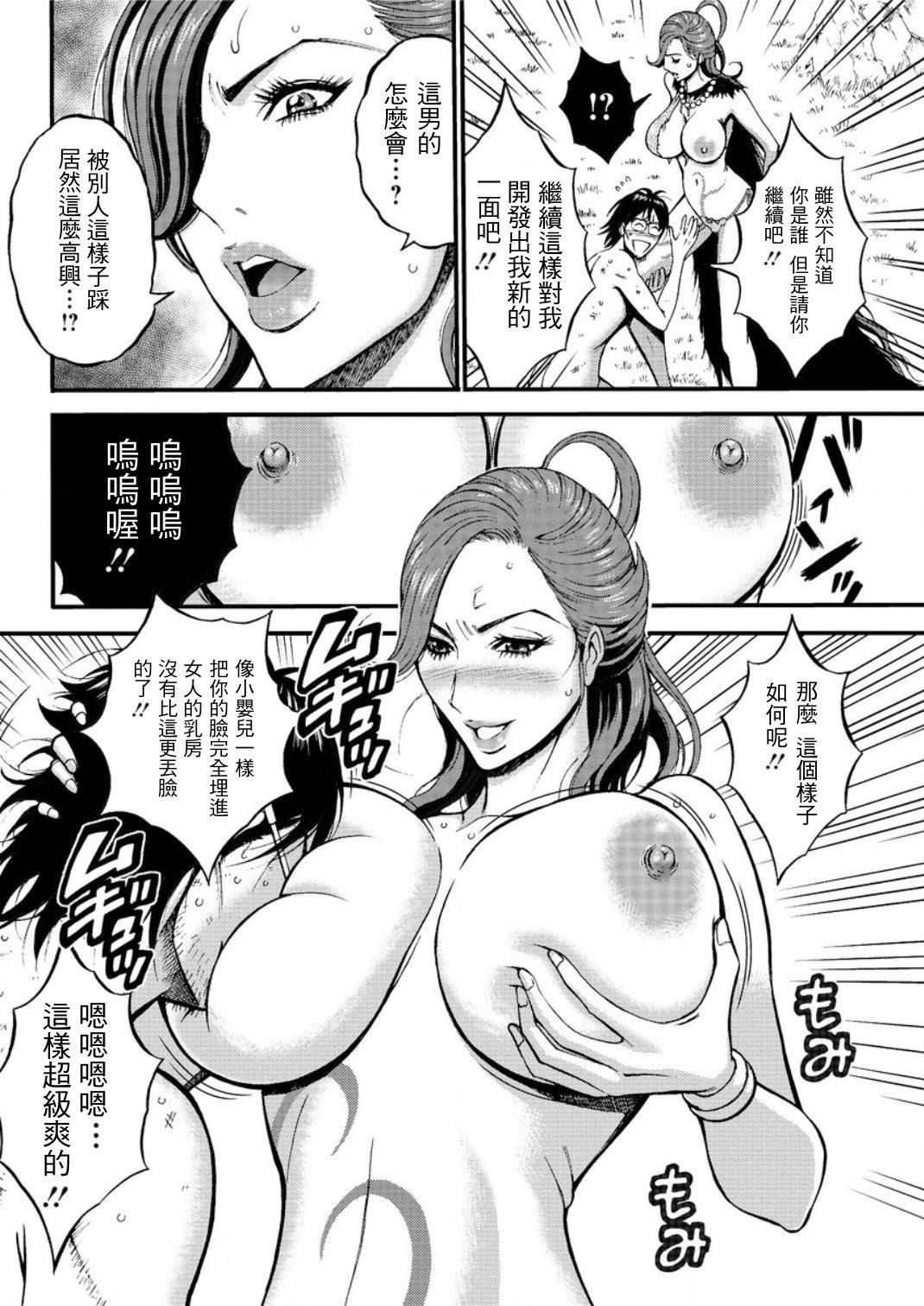 Kigenzen 10000 Nen no Ota | 史前一萬年的宅男 Ch. 19-24 64