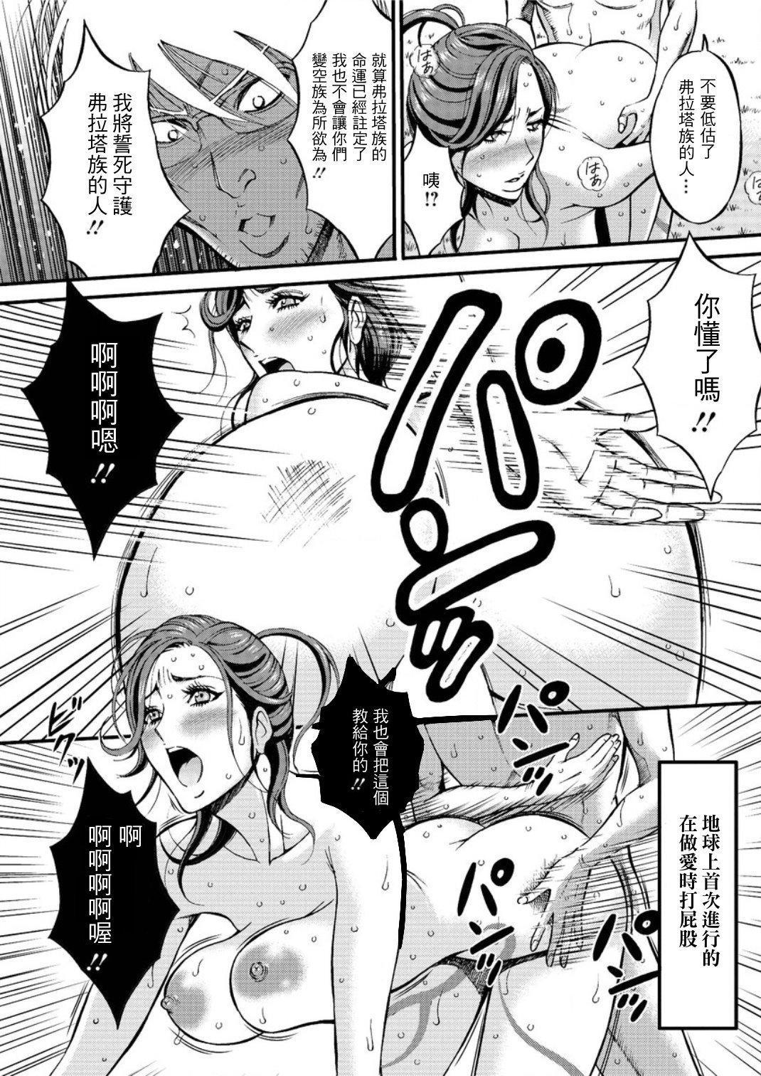 Kigenzen 10000 Nen no Ota | 史前一萬年的宅男 Ch. 19-24 69