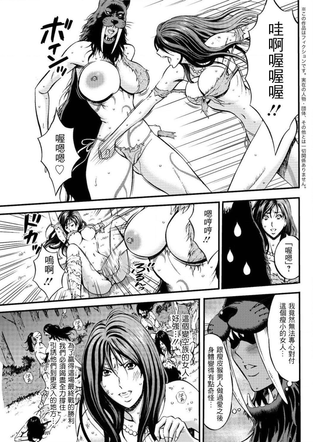 Kigenzen 10000 Nen no Ota | 史前一萬年的宅男 Ch. 19-24 75