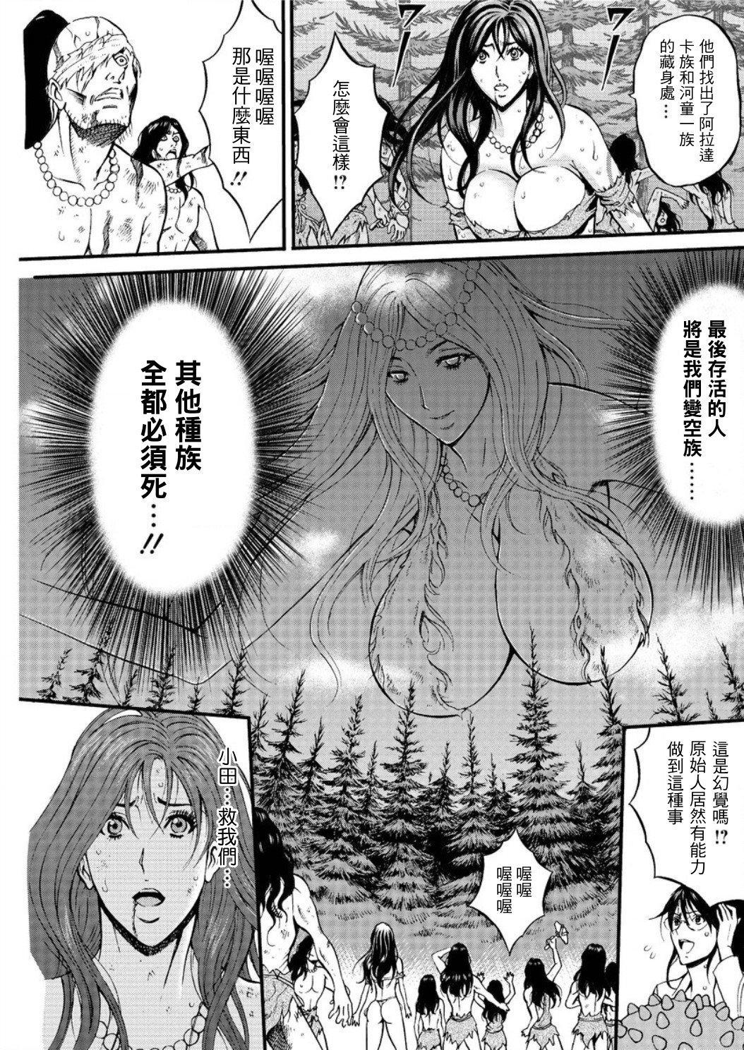 Kigenzen 10000 Nen no Ota | 史前一萬年的宅男 Ch. 19-24 81