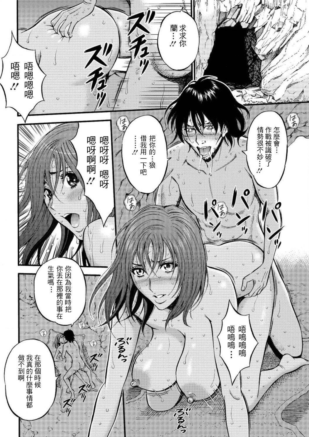 Kigenzen 10000 Nen no Ota | 史前一萬年的宅男 Ch. 19-24 82