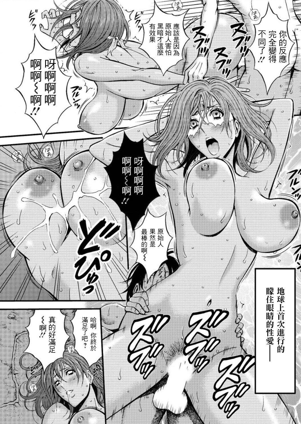 Kigenzen 10000 Nen no Ota | 史前一萬年的宅男 Ch. 19-24 87