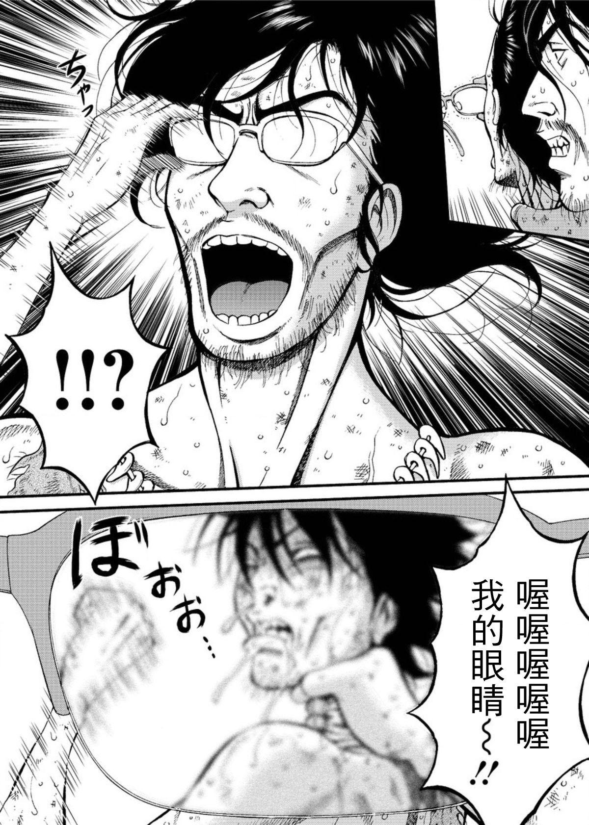Kigenzen 10000 Nen no Ota | 史前一萬年的宅男 Ch. 19-24 93