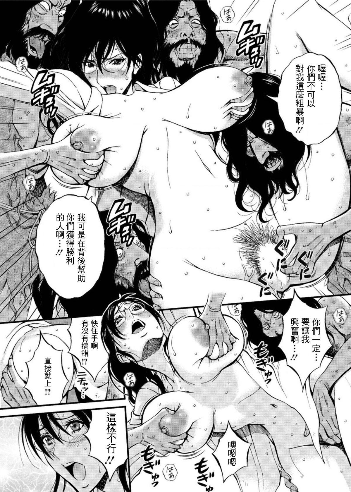 Kigenzen 10000 Nen no Ota | 史前一萬年的宅男 Ch. 19-24 97