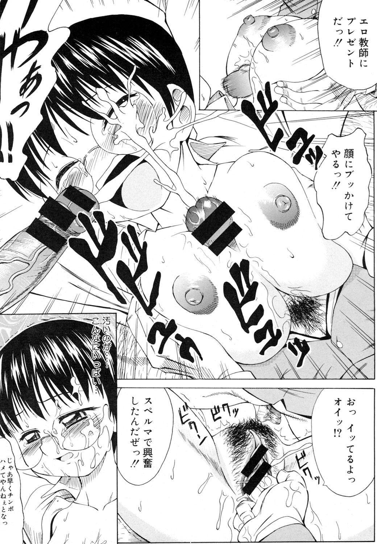 Ryoujoku Jidai 9