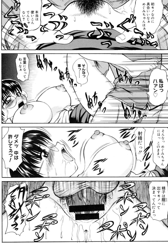 Ryoujoku Jidai 12