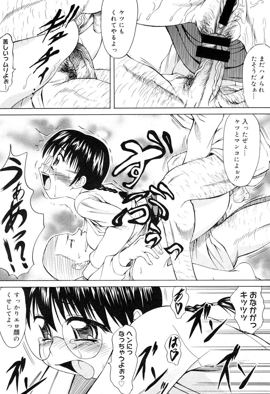 Ryoujoku Jidai 17