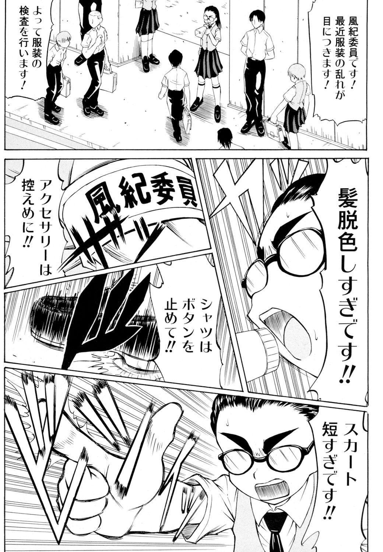 Ryoujoku Jidai 21