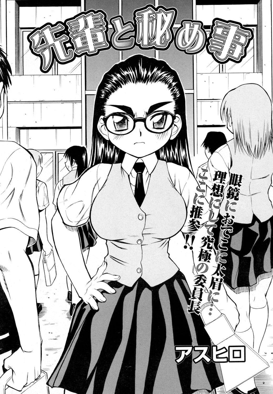 Ryoujoku Jidai 22