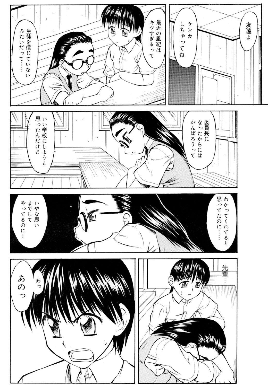 Ryoujoku Jidai 24