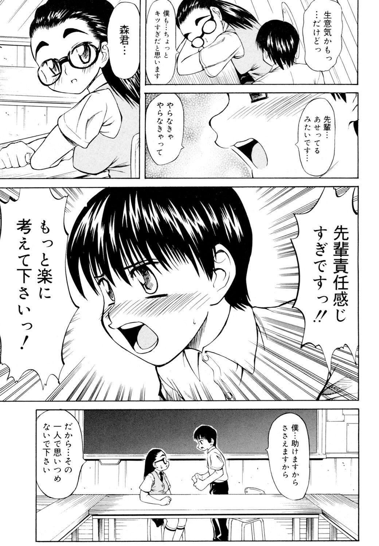 Ryoujoku Jidai 25