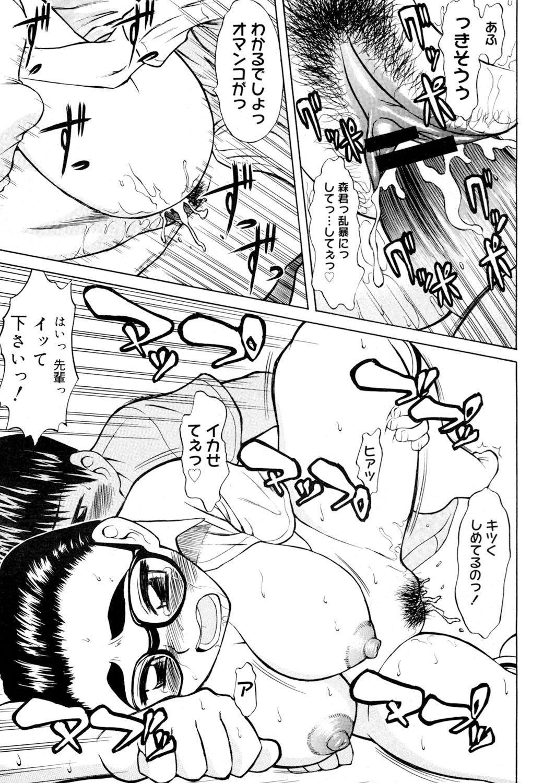 Ryoujoku Jidai 35
