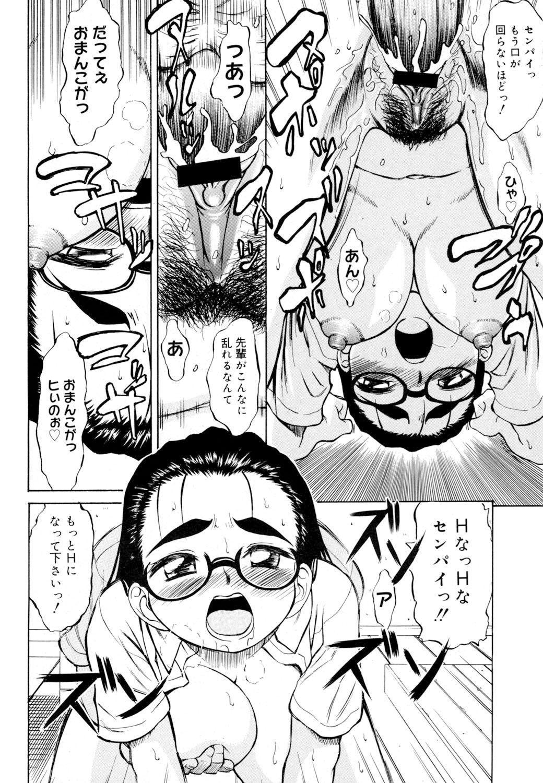 Ryoujoku Jidai 38