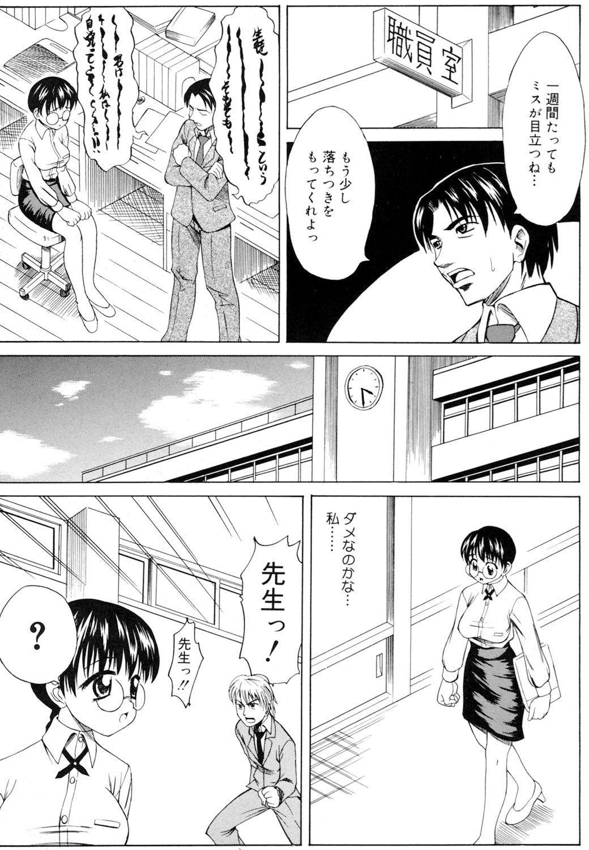 Ryoujoku Jidai 3