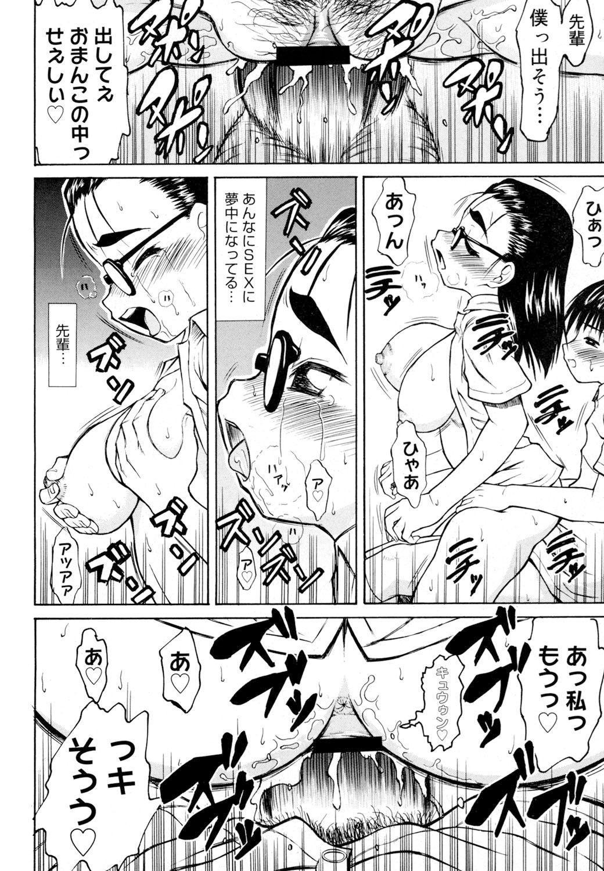 Ryoujoku Jidai 40
