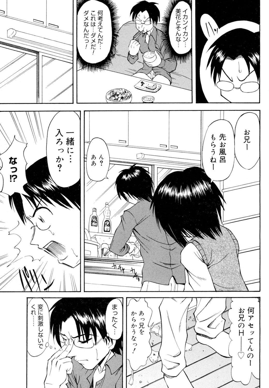Ryoujoku Jidai 45