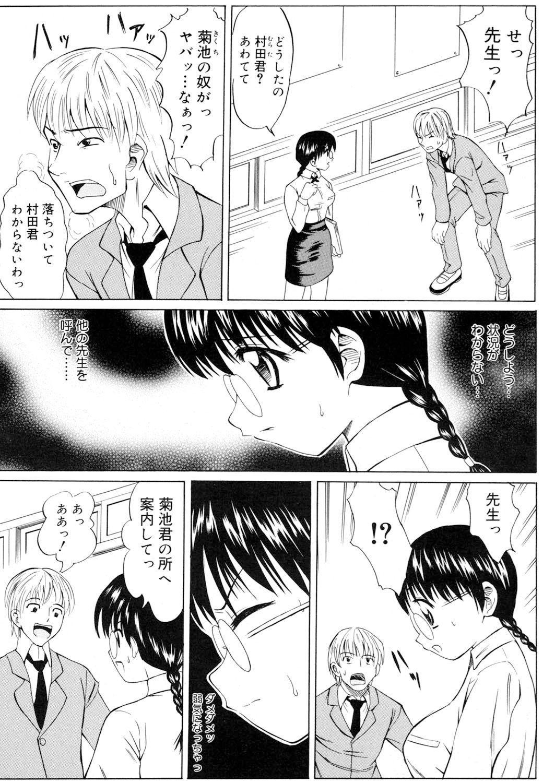 Ryoujoku Jidai 4