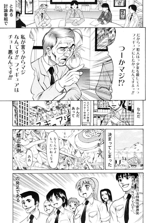 Ryoujoku Jidai 61