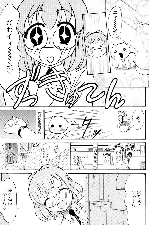 Ryoujoku Jidai 63