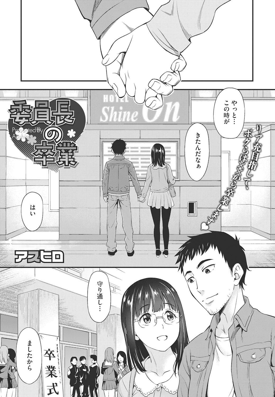 Ryoujoku Jidai 83