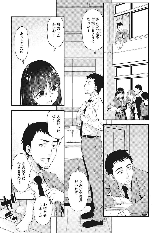 Ryoujoku Jidai 85